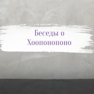 МсКр БЕСЕДЫ